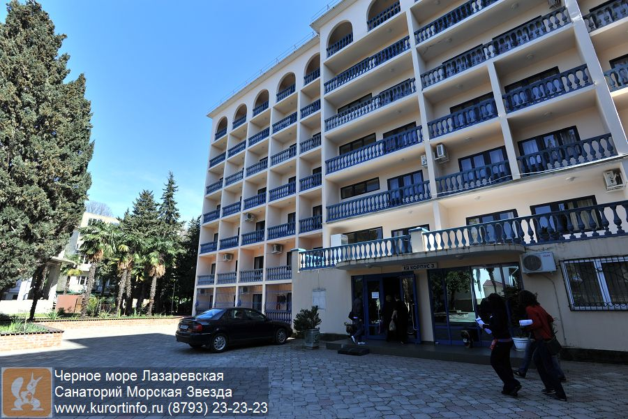 Санатории черное море новый год