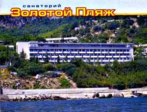 Санаторий Прогресс Путевки в санаторий Прогресс