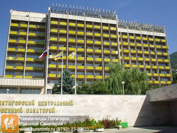 Кмв г пятигорск фасад здания фгу