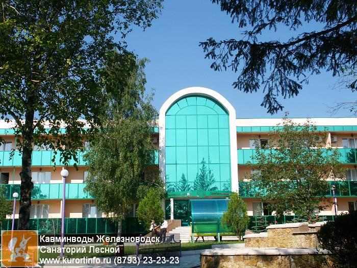 санатория лесной г железноводск официальный сайт утепляющий слой